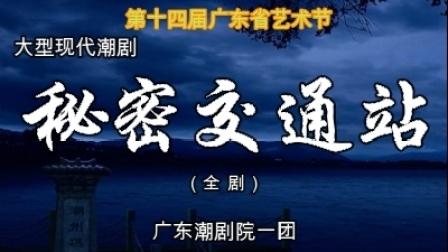 大型潮剧现代戏《秘密交通站》(全剧)——第十四届广东省艺术节-广东潮剧院一团