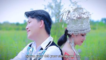 苗族歌曲 Mang Vang & GaoNou kue New Song 2020