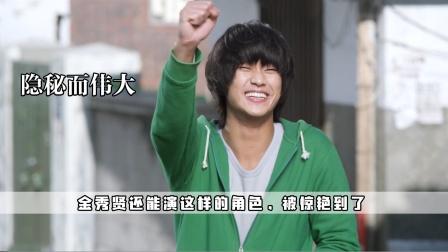 扮成傻子卧底敌营,让金秀贤成名的电影,高能催泪值得一看