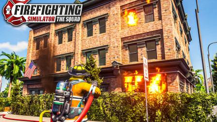 模拟消防英豪 #9:办公室大火灾 进了楼才发现没连消防栓?| Firefighting Simulator - The Squad