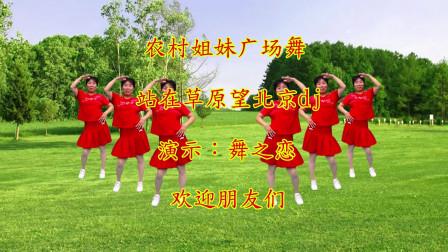 广场舞《站在草原望北京》乌兰图雅演唱,歌曲豪迈大气,舞步优美