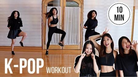 K-POP韓星跳舞減肥操! BTS~Emi