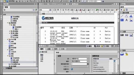 西门子博途TP精智触摸屏编程-报表功能