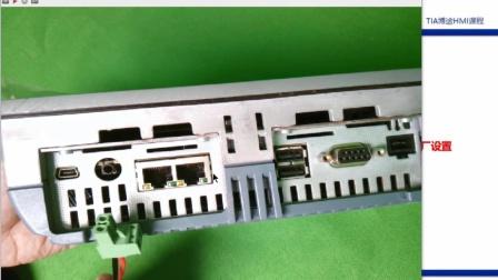 西门子博途触摸屏编程-TP精致系列触摸屏内部参数设置与程序下载