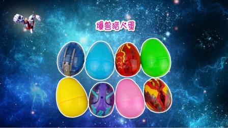 爆兽猎人强力蛋蛋超人守护者来了 超多变形玩具蛋解锁闪亮登场