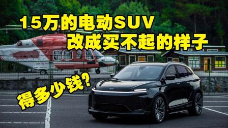 把15万的电动SUV改成买不起的样子,能成功吗