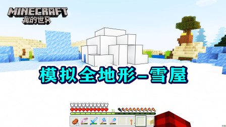 我的世界300:模拟全地形--雪屋!在冰川和下界之间,建一个雪屋
