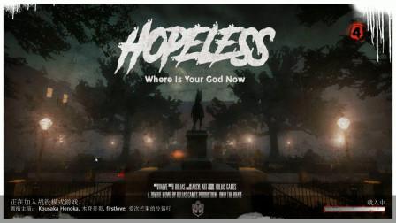 【初恋解说】求生之路2 Hopeless
