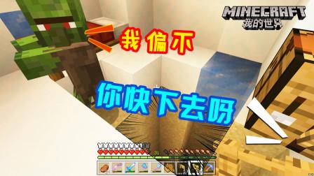 我的世界301:模拟雪屋密室!带僵尸村民去底下的密室,太难了!