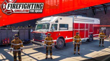 模拟消防英豪-联机 #1:三带一欢乐联机 | Firefighting Simulator - The Squad