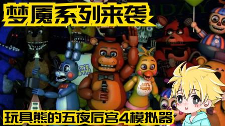 梦魇系列来袭!玩具熊的五夜后宫4模拟器