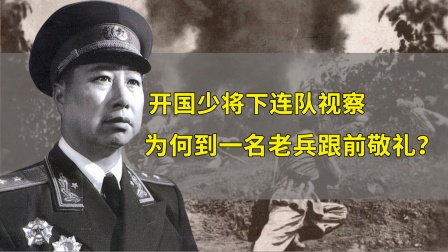 开国少将下连队视察,为何看到一位老兵却连忙过去敬礼,他是谁?