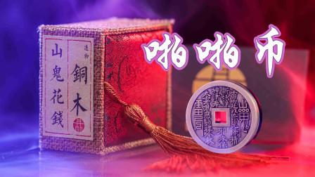【猪猪上传】桐木造物EDC啪啪币 山鬼花钱 国风白铜ppb