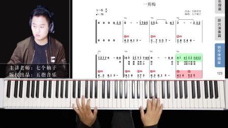 钢琴伴奏教学:费玉清《一剪梅》