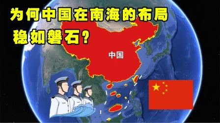 为何中国在南海的布局稳如磐石,可以无惧威胁?通过地图一目了然