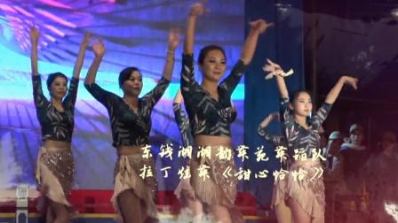拉丁炫舞《甜心恰恰》东钱湖湖韵舞苑舞蹈队