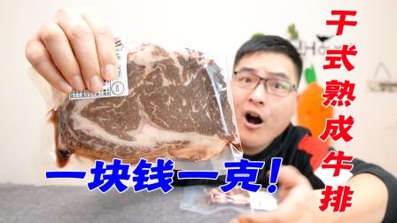 """1块钱1克的""""干式熟成牛排""""会比普通牛排更好吃吗?"""