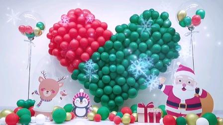 圣诞气球大爱心