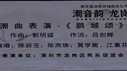 """""""潮音韵 龙岗情""""潮曲《鹏城颂》-潮州市潮剧团"""