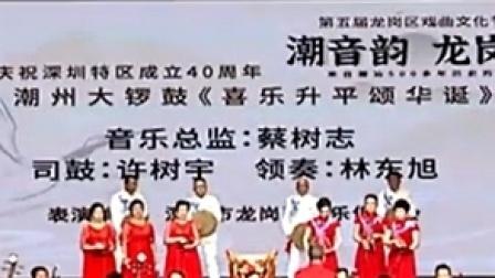 """""""潮音韵 龙岗情""""潮州大锣鼓《潮乐升平庆华诞》-潮州市潮剧团"""