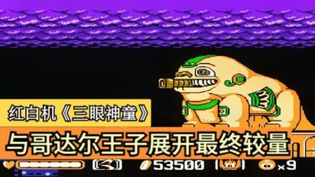 FC三眼神童,第五关,与哥达尔王子展开最终较量