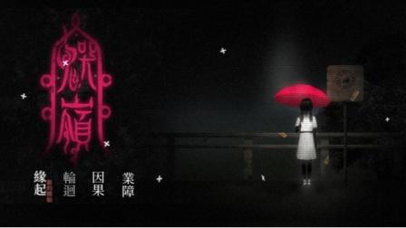 鬼哭岭(国产恐怖民俗游戏)-1