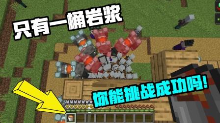 当你只用一桶岩浆打袭击会发生什么?