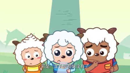 喜羊羊与灰太狼:沸羊羊热坏了,这可怎么办,一点风都没有