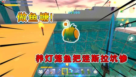 迷你世界荒岛求生22:离开小岛回家做鱼塘!养灯笼鱼把迷斯拉坑惨