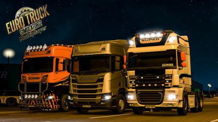 欧洲卡车模拟2:110高速运行 | 2020/11/28直播录像(2/2)