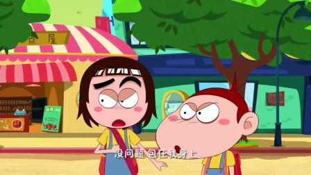 阿U:真可恶!是欺负猴子的坏蛋,小伙伴们决定告诉警察叔叔
