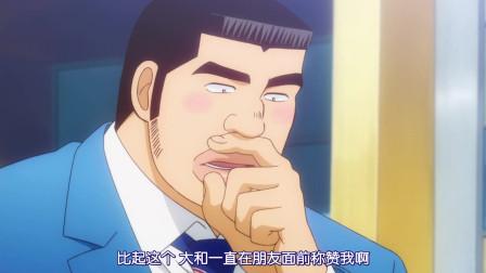 俺物语:男友被闺蜜侮辱,大和心疼得要哭,就像自己做错了似的