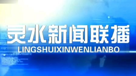 【新闻片头】灵水广播电视台《灵水新闻联播》片头(2006.1.1-至今)