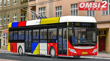 巴士模拟2 广佛市内测:103返程 早点十分回到鹤洞总站 | OMSI 2 广佛市 103(2/2)