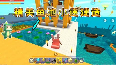 迷你世界:建造小鱼池,兔美美忽悠迷斯拉养凶猛的食人鱼!