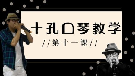 【十孔口琴教学】第十一课 麻雀曲谱教学