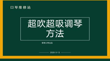 【十孔口琴教学】第九课 超吹超吸如何调琴