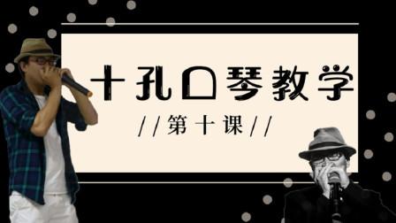 【十孔口琴教学】第十课  超吹与吹气压音