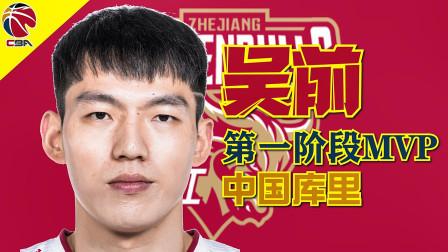 CBA第一阶段MVP 中国库里吴前