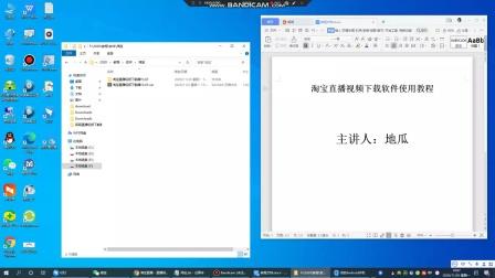 淘宝直播视频回放下载到电脑手机软件使用教程