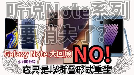 伴随一代人的成长 三星旗舰Galaxy Note系列 大回顾 刹那数码