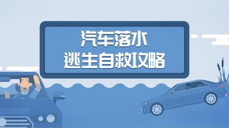 汽车落水后如何逃生?