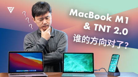 TNT 2.0 vs  MacBook M1,谁的方向对了?