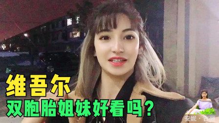 维吾尔双胞胎姐妹好看吗?古丽去拜访同在上海亲戚,一家人好欢乐