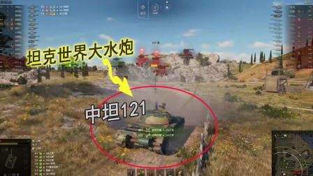 坦克世界大水炮121:中不中看运气,穿不穿还看服务器