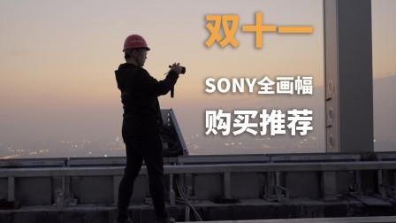 索尼全画幅机身推荐A7C, A7R2, A7R3, A7S3