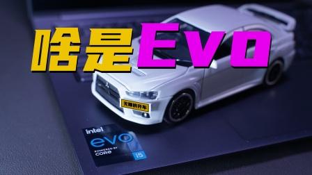 Evo开箱?用跑车实测揭秘Evo的真正含义是什么