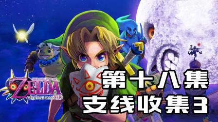3DS塞尔达传说:马祖拉的面具游戏解说 第十八集(支线收集3)