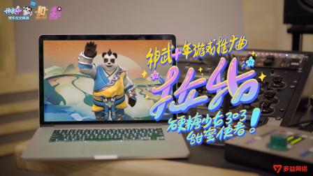 神武十年游戏推广曲《拉我》火爆上线 和甜蜜使者一起快乐神武吧