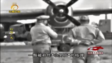 """核爆广岛:被称为""""小男孩""""的核弹,将改变世界的局势!"""